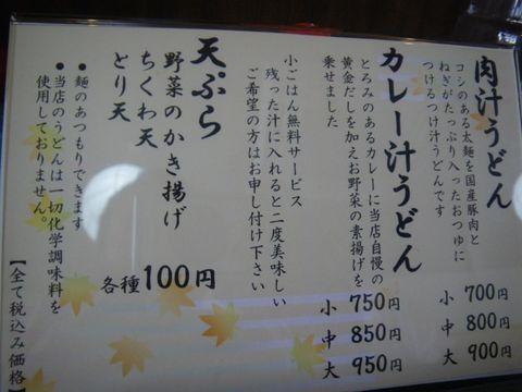 うどん朱鷺02.jpg